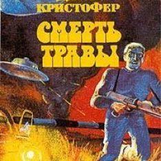 """""""Death of Grass"""" """"No Blade of Grass"""" Russian"""